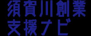 須賀川創業支援ナビ
