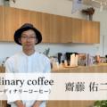 先輩創業者の声   Ordinary Coffee 齋藤 佑二さん