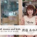 CuRe mama and kids  渡邉あゆみさん